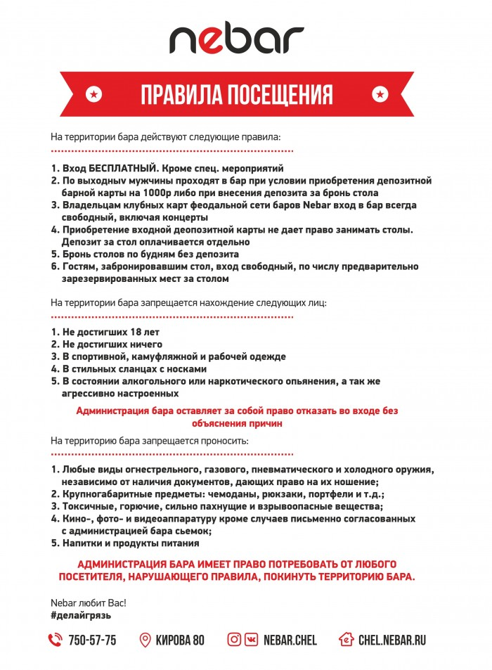 Pravila_poseschenia_chelyaba_new